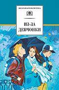 Евгений Туинов -Из-за девчонки (сборник)