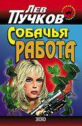 Лев Пучков - Собачья работа