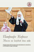Святейший Патриарх Московский и всея Руси Кирилл  - Мысли на каждый день года