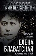 Александр Сенкевич -Елена Блаватская. Между светом и тьмой