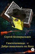Сергей Валерьевич Белокрыльцев -Гимгилимыада – 1: Добро пожаловать на Яппу!