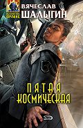 Вячеслав Шалыгин -Пятая Космическая