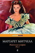 Маргарет Митчелл -Унесенные ветром. Том 1