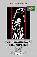 Григорий Китайгородский - Пушкинский район. Годы репрессий