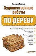Геннадий Федотов -Художественные работы по дереву