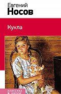 Евгений Носов - Кукла (сборник)