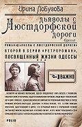 Ирина Лобусова -Дьяволы с Люстдорфской дороги