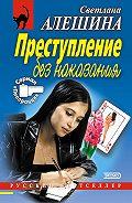 Светлана Алешина - Преступление без наказания (сборник)