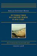 Авраам Норов -Путешествие по Святой Земле в 1835 году