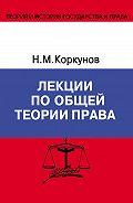 Николай Коркунов - Лекции по общей теории права