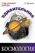 Лев Шильник -Удивительная космология