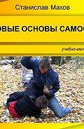 Станислав Махов -Правовые основы самообороны