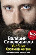 Валерий Синельников - Учебник Хозяина жизни. 160 уроков Валерия Синельникова