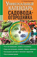 Наталия Костина-Кассанелли -Универсальный календарь садовода-огородника