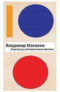 Владимир Маканин -Андеграунд, или Герой нашего времени