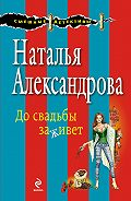 Наталья Александрова - До свадьбы заживет