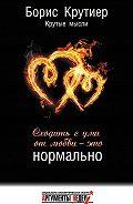 Борис Крутиер -Сходить с ума от любви – это нормально