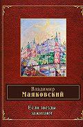 Владимир Маяковский - Если звезды зажигают (сборник)