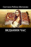 Светлана Рябова-Шатунова -Ведьминчас