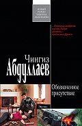 Чингиз Абдуллаев -Обозначенное присутствие