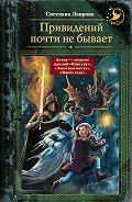 Светлана Лаврова -Привидений почти не бывает
