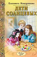 Елизавета Кондрашова - Дети Солнцевых