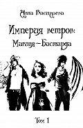 Анна Васильева -Империя ветров: Магиня-Бастарда