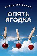 Владимир Качан -Опять ягодка (сборник)