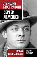 Виктор Васильев -Сергей Лемешев. Лучший тенор Большого