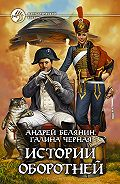 Галина Черная - Истории оборотней