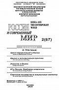 Юрий Игрицкий - Россия и современный мир № 2 / 2010