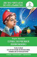 Карло Коллоди -Приключения Пиноккио / Le avventure di Pinocchio. Storia di un burattino