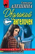 Светлана Алешина - Двуликий ангелочек (сборник)