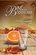 Мария Воронова - Апельсиновый сок