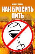 Алексей Тихонов -Как бросить пить