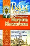 Анна Чуднова -Вам поможет святая блаженная Матрона Московская