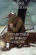 Людмила Петрушевская -Странствия по поводу смерти (сборник)