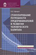 Валерий Кафидов - Стимулирование потребности предпринимателей в развитии человеческого капитала
