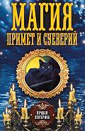 Антонина Соколова - Магия примет и суеверий
