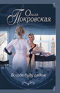 Ольга Покровская -Всегда буду рядом