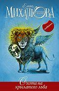 Елена Михалкова - Охота на крылатого льва