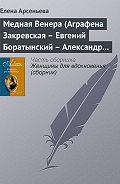 Елена Арсеньева - Медная Венера (Аграфена Закревская – Евгений Боратынский – Александр Пушкин)