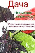 Илья Мельников -Что можно вырастить? Листовые, пряновкусовые и травянистые культуры