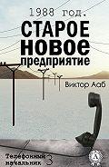 Виктор Ааб -1988 год. Старое новое предприятие