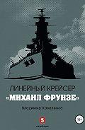 Владимир Коваленко -Линейный крейсер «Михаил Фрунзе»