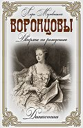 Лира Муховицкая - Воронцовы. Дворяне по рождению
