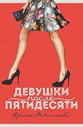 Ирина Мясникова -Девушки после пятидесяти