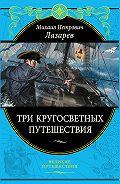 Михаил Лазарев -Три кругосветных путешествия