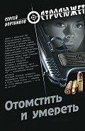 Сергей Бортников - Отомстить и умереть (сборник)