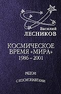 Василий Сергеевич Лесников - Космическое время «Мира»
